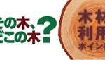 木材利用ポイント交換商品を追加しました
