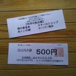 薪原木の買い取りに支払われ、地域商店で利用できる地域通貨券