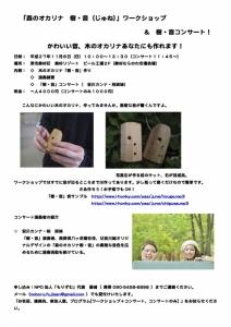 オカリナ・ワークショップ2(改)