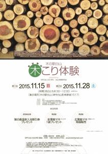 マキ木こり体験201511チラシ最終