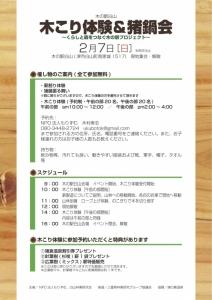 シシ鍋会160207