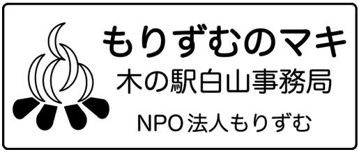 「もりずむのマキ」木の駅白山事務局 NPO法人もりずむ