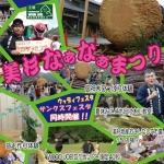『美杉なあなあまつり』は8/27(日)に開催です!