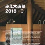 『みえ木造塾2018』も最新の話題満載です!