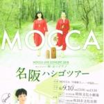 『MOCCA』さんの「森のオカリナ」コンサートです〜♪