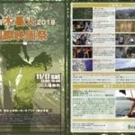 森と木をテーマにした『木暮人倶楽部・国際映画祭2018』が開催されます!