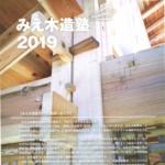 今年の「みえ木造塾2019」も聞き応え十分な講師が揃いました!