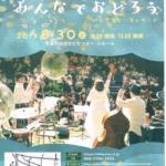 キッズジャズコンサートに参加しました〜♪