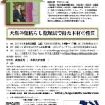『葉枯らし天然乾燥』についてのセミナーが東京で10/26開催されます!
