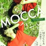 森のオカリナのコンサート、11/15(金)茅野市で開催です〜♫