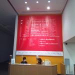 鹿追犬『Q太』の動画作品が東京都美術館に出展されました!