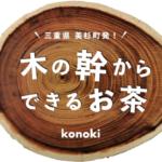 木の幹で作るお茶「konoki」のクラウドファンディング・スタートします!