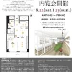 自然素材ふんだんのマンションが東京・蒲田に完成です〜!