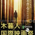 鹿追犬・Q太の映画は「木暮人国際映画祭2020」で準優勝をいただきました!