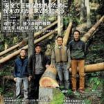 『林業新知識』1月号に掲載していただきました!