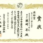大日本山林会さんから奨励賞をいただきました!