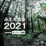 みえ木造塾2021オンラインのご案内