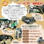 津市内でも子供の冒険ランド「さかきばらプレーパーク」がオープンしました!